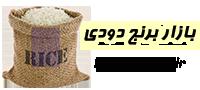 مرجع خرید و فروش انواع برنج دودی – برنج دودی