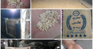 قیمت انواع برنج دودی