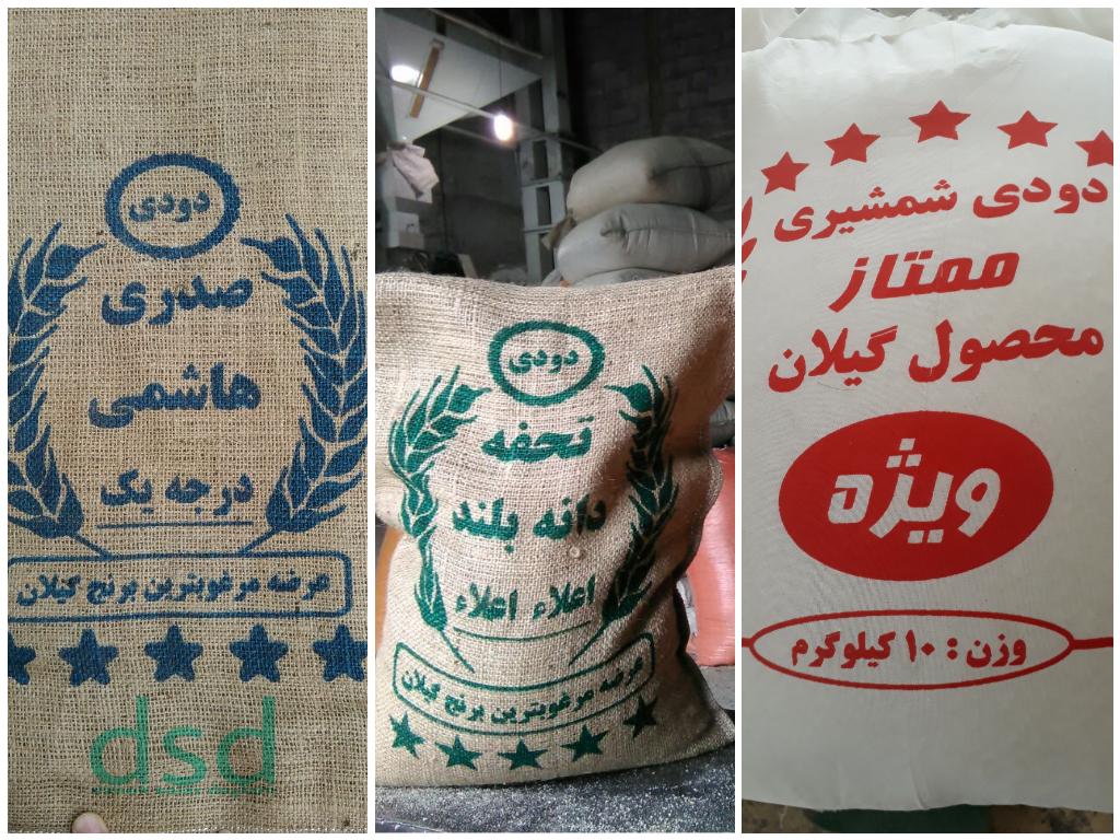 برنج دودی ایرانی