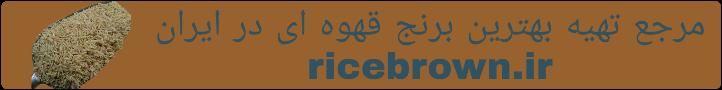 بازار برنج قهوه ای ایران