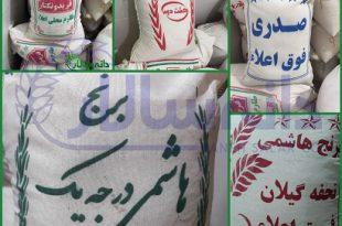 قیمت برنج هاشمی عطری
