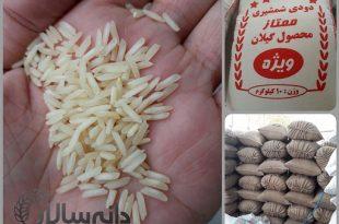قیمت برنج دودی درجه یک